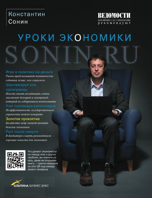 Константин Сонин - Sonin.ru: Уроки экономики [2011, RTF / FB2 / PDF,RUS]